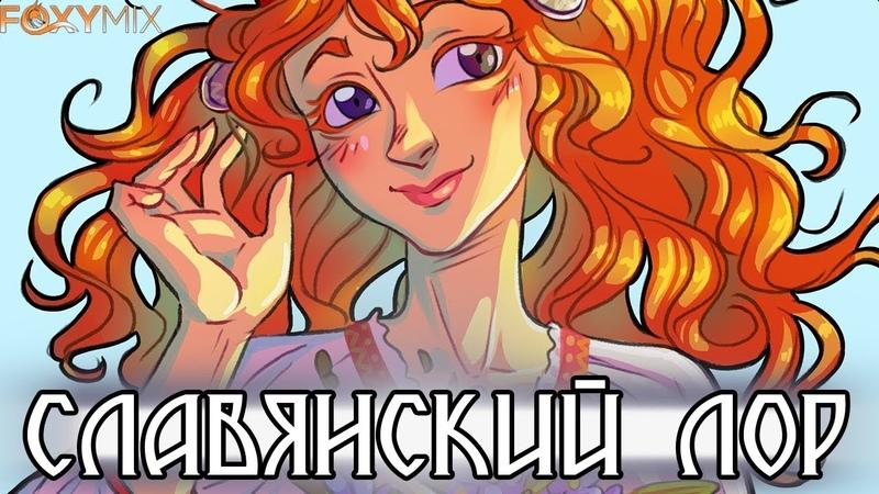 Славянская мифология - Волшебные народы | Озвучка FoxyMix
