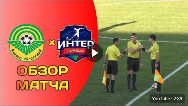 Дружба Майкоп - Интер Черкесск 2-1. Обзор матча.
