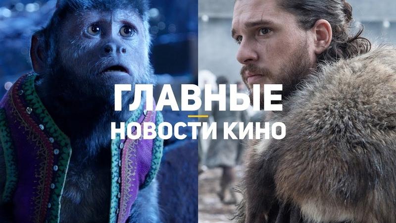 Главные новости кино GS TIMES MOVIES 17 03 2019 Игра престолов Аладдин Dragon's Dogma