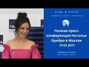 Полная пресс-конференция Натальи Орейро Natalia Oreiro в Москве 19.03.2019