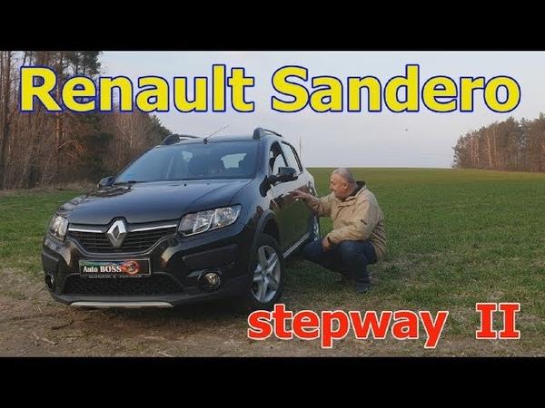 Рено СтепвейРено Сандеро СтепвейRenault Sandero Stepway 2, ПОЧЕМУ видео обзор, тест драйв