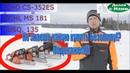Сравнение бензопил, популярные модели Echo CS 352ES, Stihl MS 181, Husqvarna 135