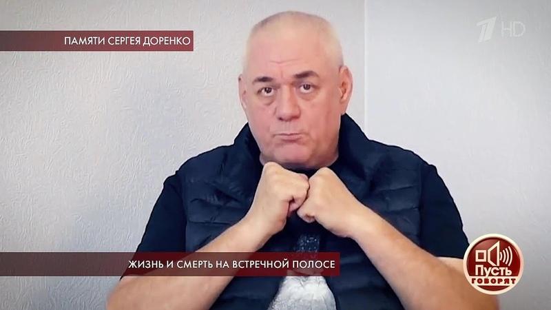 Жизнь и смерть на встречной полосе Пусть говорят Выпуск от 13 05 2019