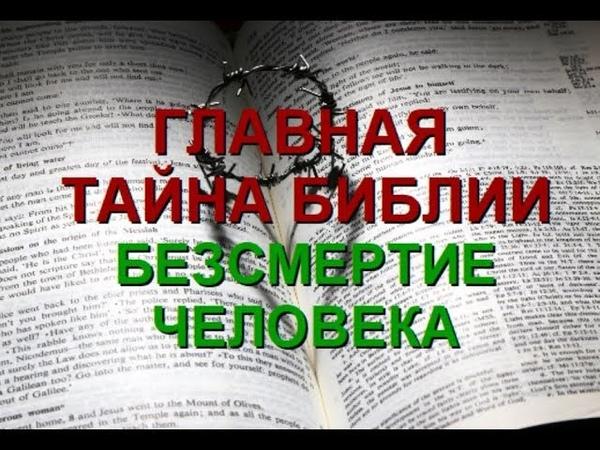 ТАЙНА БИБЛИИ БЕЗСМЕРТИЕ ЧЕЛОВЕКА Александра Барвицкая Женьшеневая Женщина