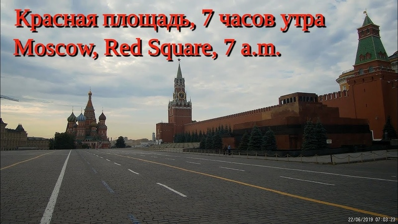 7 утра, Красная площадь / Moscow, Red Square 7 a.m. 22 июня 2019