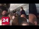 Пилоты спят! : скончавшийся в Домодедове дебошир требовал остановить самолет - Россия 24