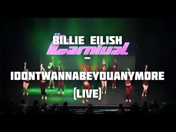 BILLIE EILISH - IDONTWANNABEYOUANYMORE | A'Drey Vinogradov Choreography