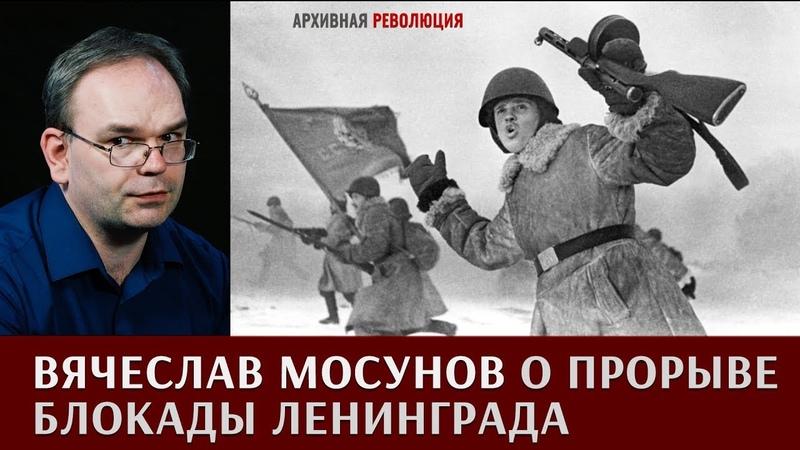 Вячеслав Мосунов о прорыве блокады Ленинграда