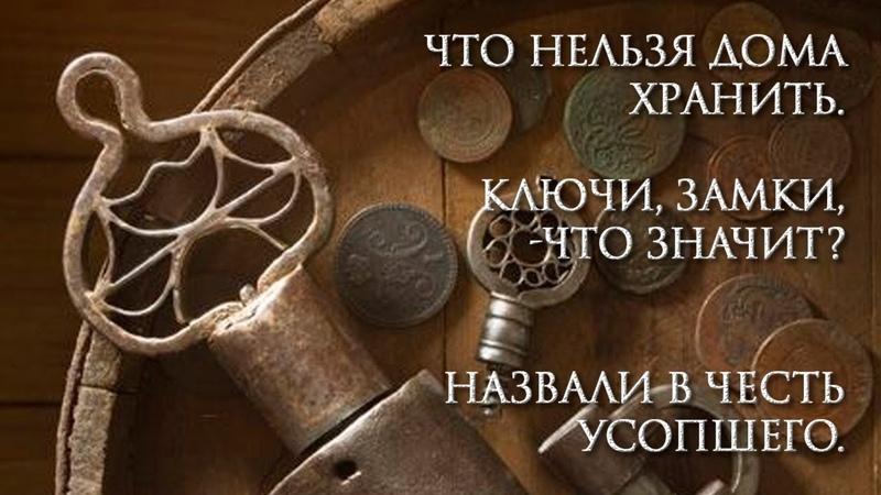 Что нельзя дома хранить Ключи Замки что значит Назвали в Честь Усопшего