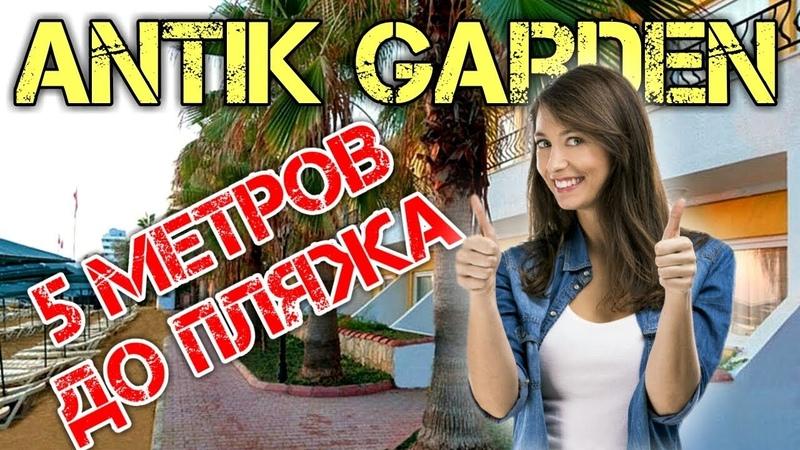 Отзыв отеля Antik Garden Hotel 4* 5 метров до Моря
