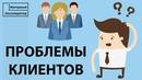 Как понять проблемы клиентов? Как решить проблемы клиентов. Принципы Custemer Development.