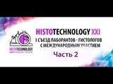 Первый съезд лаборантов-гистологов с Международным участием (часть 2)