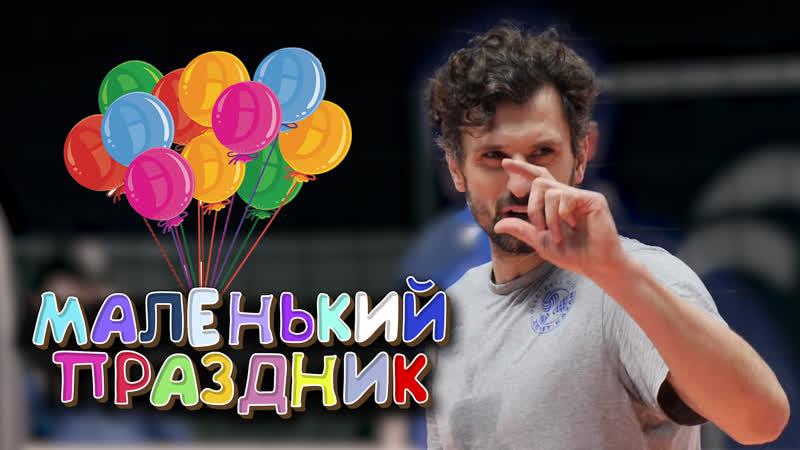 Маленький праздник Превью Зенит Казань Трефл Гданьск