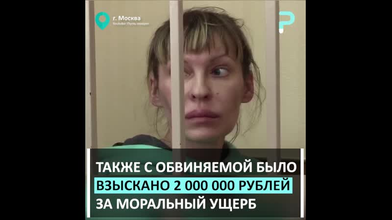 Косметолог Наталья Коростелева изуродовала 19 клиенток