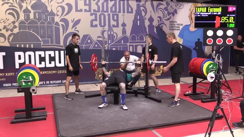 Таран Евгений народный жим ДК 85 кг на 43 повторения