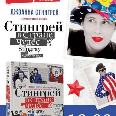 Джоанна Стингрей, Мэдисон Стингрей - «Стингрей в Стране Чудес»