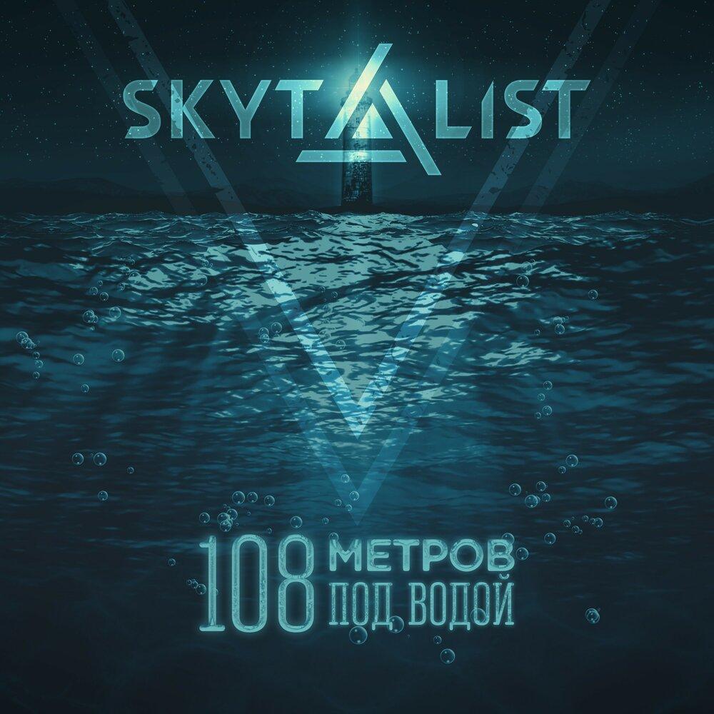 Skytalist - 108 метров под водой (Single)