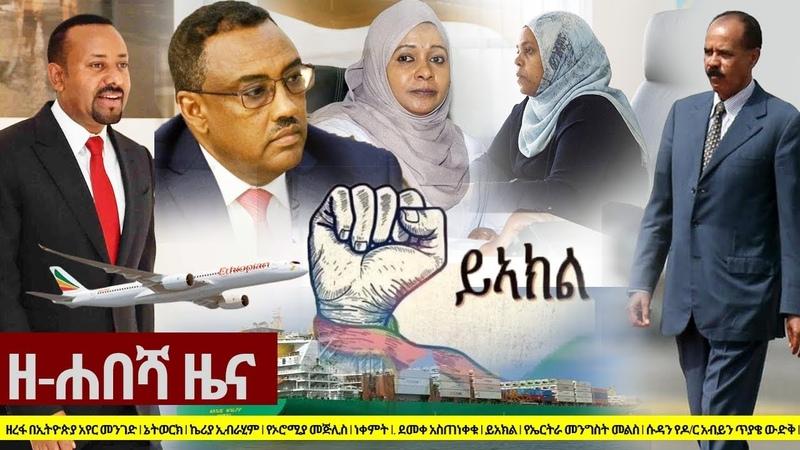 Ethiopia ዘ-ሐበሻ የዕለቱ ዜና | Zehabesha Daily News June 14, 2019