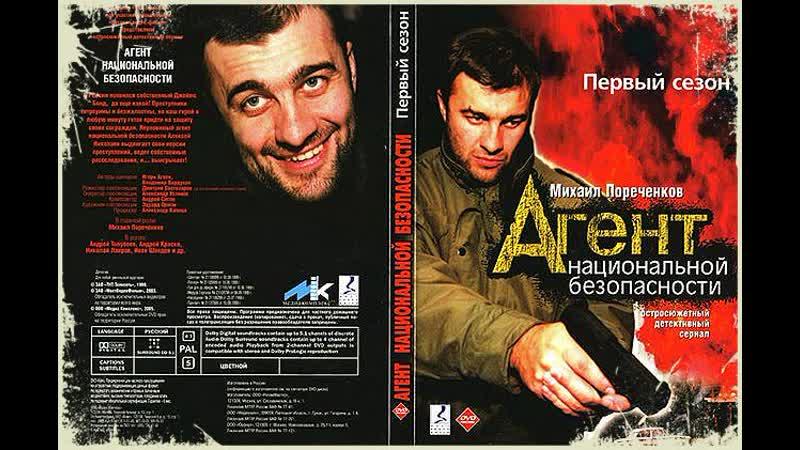 Агент национальной безопасности - ТВ ролик (1999)