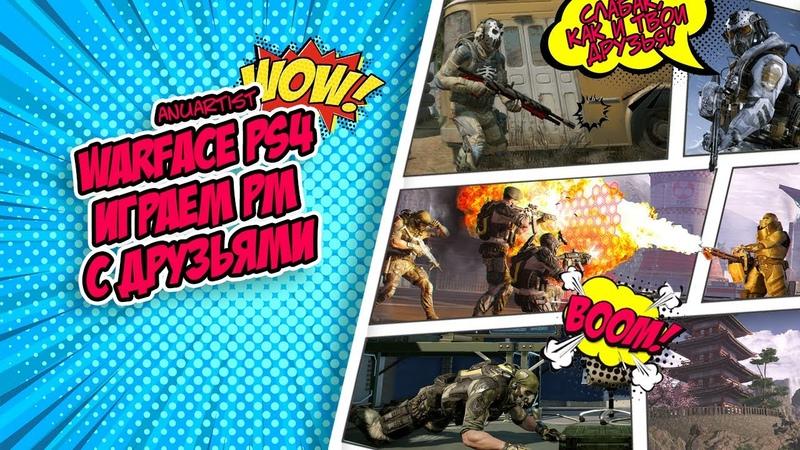 Warface PS4 Утренний стрим рейтинговые матчи