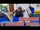 Сидение в коляску мотоцикла Урал.