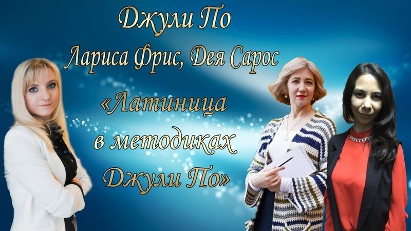 Джули По, Лариса Фрис, Дея Сарос   Латиница в методиках Джули По