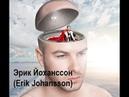 Работы Эрика Йоханссона (Erik Johansson) Arronax – Dive Into Merak