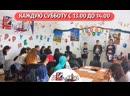 Английский клуб для школьников Алматы Сходим Sxodim 2019