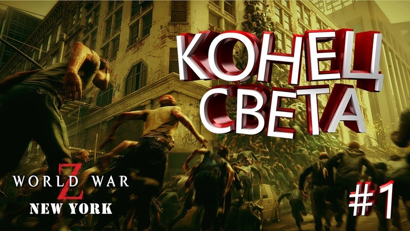 КОНЕЦ СВЕТА ► World War Z New York 1