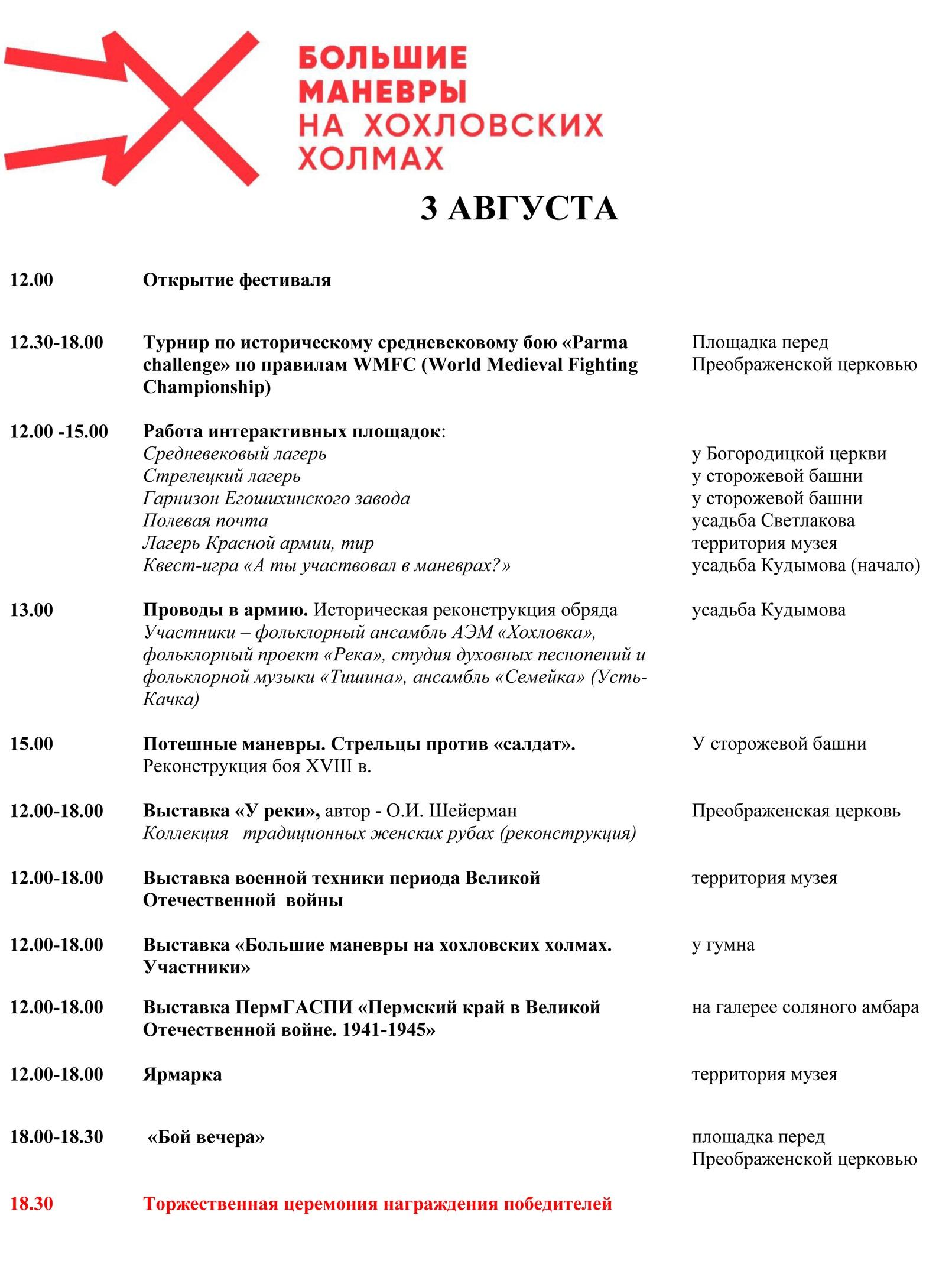 Программа 3 августа