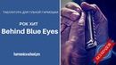 Табы для губной гармошки. Behind Blue Eyes. The Who, Limp Bizkit. Harmonica tabs