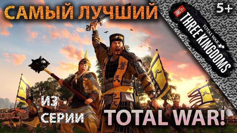 Небесный Мандат --_-- Total War Three Kingdoms