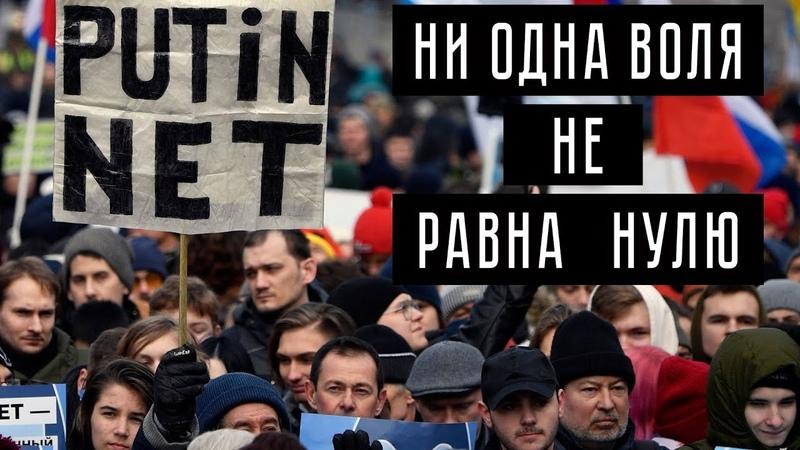 Ни одна воля не равна нулю ВячеславТетёкин Революция Социализм