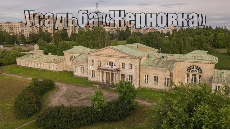 Aerial 4K l Усадьба Жерновка Дача Безобразовых 2019 в Красногвардейском районе Санкт Петербурга