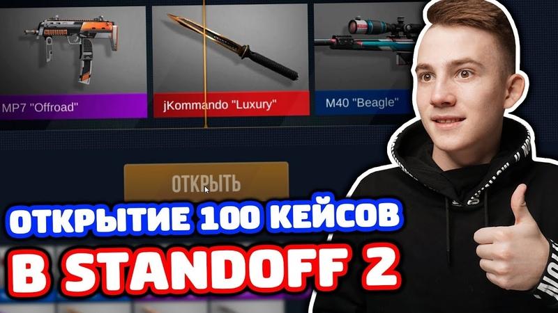 ОТКРЫТИЕ 100 КЕЙСОВ В STANDOFF 2 ВЫБИЛ МНОГО НОЖЕЙ