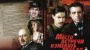 х/ф Место Встречи Изменить Нельзя (1979) HD. Все серии