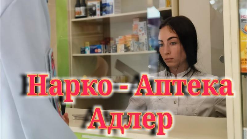 Нарко-Аптека. Адлер