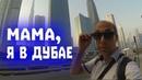Мама я в Дубае.Метро в Дубае.Дубай Молл и Бурдж Халифа.Стыковка в Дубае.Короткая прогулка по Дубаю
