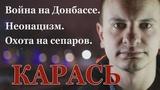 Достанем каждого! Без войны Донбасс не вернуть, - лидер радикалов С14 Карась