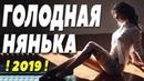 Фильм 2019 играл на раздевание! ГОЛОДНАЯ НЯНЬКА Русские мелодрамы 2019 новинки HD