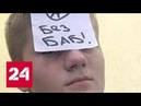 Без баб 8 марта в одной из школ Ленобласти прошла странная акция Россия 24