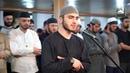 «Къиям выстаивание в намазе последних 10 ночей месяца Рамадан» Чтец Мухамад АбуМуавия