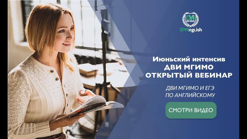 Июньский интенсив ДВИ МГИМО Открытый вебинар