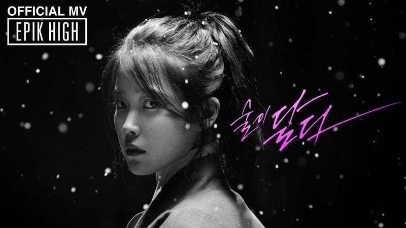 EPIK HIGH (에픽하이) - 술이 달다 (LOVEDRUNK) ft. CRUSH [Official MV]