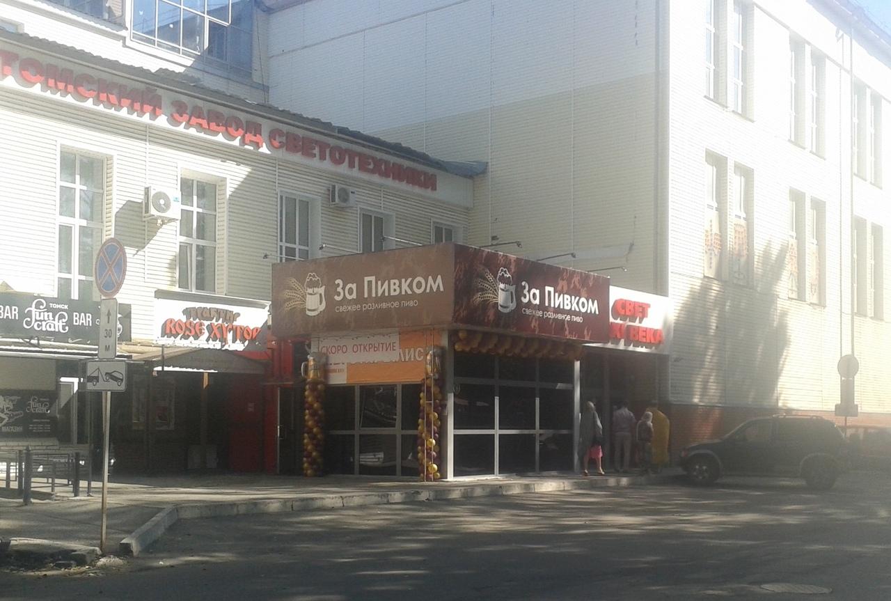 """В Томске """"освятили"""" пивной ресторан"""