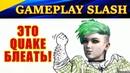 Геймплей SLASH Илюха Е*АТЬ ТЫ СУРОВЫЙ Quake Champions Team Deathmatch