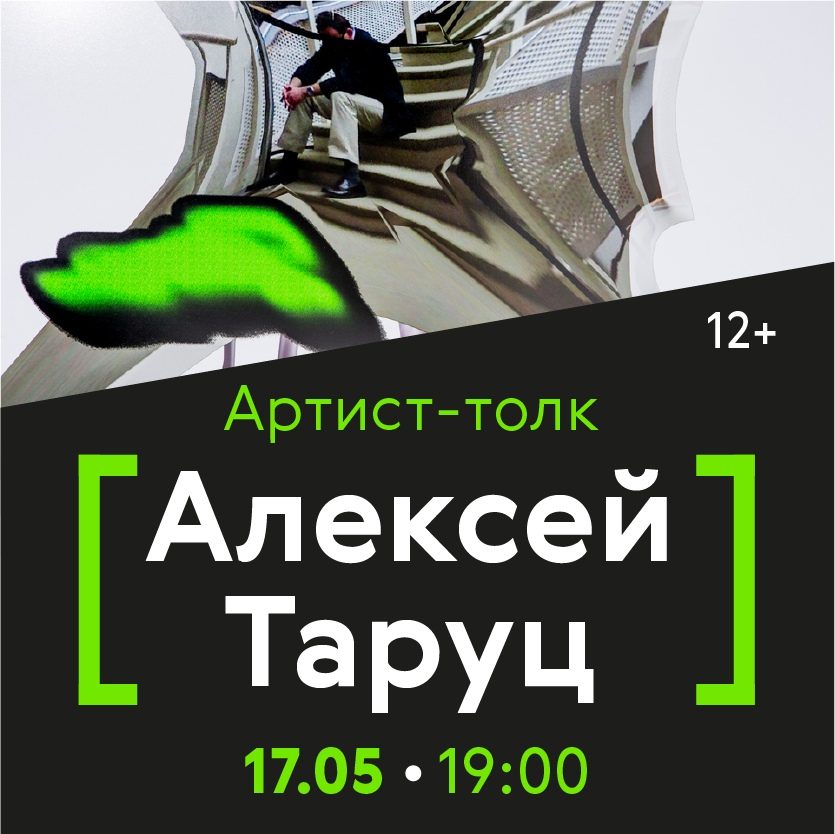 Афиша Самара Артист-толк и Открытый монтаж с Алексеем Таруц