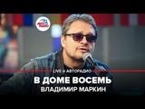 Владимир Маркин - Самый симпатичный во дворе (LIVE Авторадио, шоу Мурзилки Live, 20.05.19)
