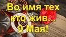 Во имя тех кто жив 9 Мая 1945
