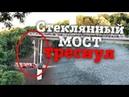 МОСТ УСТАЛ. Новый стеклянный мост в Киеве ТРЕСНУЛ в первый день после открытия. Кличко допрыгался